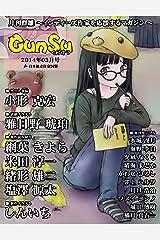月刊群雛 (GunSu) 2014年 03月号 ~ インディーズ作家を応援するマガジン ~ Kindle版