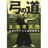 弓の道 正法流入門: 武術としての弓道技術教本