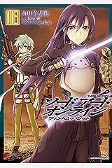 ソードアート・オンライン ファントム・バレット3 (電撃コミックスNEXT) Kindle版