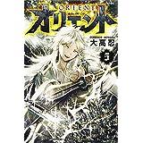 オリエント(5) (講談社コミックス)