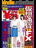 \en_SPA! (エン・スパ)2018年夏号 (週刊SPA!増刊) ¥en_SPA (SPA!BOOKS)