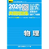 大学入試センター試験実戦問題集物理 2020 (大学入試完全対策シリーズ)