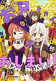 コミックREX2020年12月号