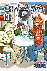 セントールの悩み(13)【特典ペーパー付き】 (RYU COMICS) Kindle版