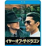 イヤー・オブ・ザ・ドラゴン [Blu-ray]