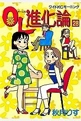 OL進化論(28) (モーニングコミックス) Kindle版