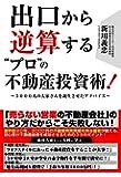 """出口から逆算する""""プロ""""の不動産投資術!"""