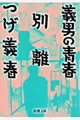 義男の青春・別離(新潮文庫) Kindle版