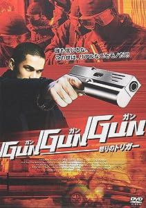GUN GUN GUN 怒りのトリガー