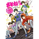 おそ松さん 公式コミックアンソロジー~スクエニセンバツ~ (デジタル版Gファンタジーコミックス)