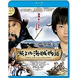 瀬戸内海賊物語 [Blu-ray]