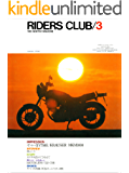 RIDERS CLUB (ライダースクラブ)1982年3月号 No.45[雑誌]