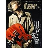 ギター・マガジン2021年10月号 (特集:川谷絵音 ジェニーハイ)
