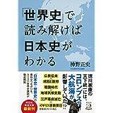 「世界史」で読み解けば日本史がわかる (祥伝社黄金文庫)