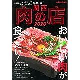 関西肉の店 2020 (ぴあ MOOK 関西)