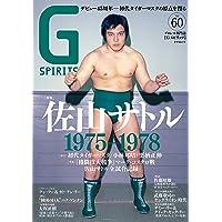 Gスピリッツ Vol.60 (タツミムック)