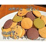 超低糖質おからクッキー【糖類ゼロ♪糖質0.2以下】グルテンフリー・小麦粉・卵・砂糖不使用♪ 低糖質おからクッキー■16枚…
