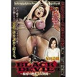 BLACK DEVIL ~恥辱の理系美女拷問~ 塚田詩織 BabyEntertainment [DVD]