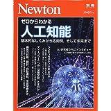 Newton別冊『ゼロからわかる人工知能』 (ニュートン別冊)