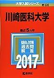 川崎医科大学 (2017年版大学入試シリーズ)
