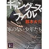 ギャングース・ファイル 家のない少年たち (講談社文庫)