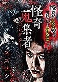 怪奇蒐集者 スズサク [DVD]