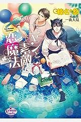 ニャンと素敵な恋魔法 プリズム文庫 Kindle版