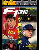 F1 (エフワン) 速報 2020 オフシーズン情報号 [雑誌] F1速報