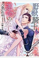 野獣騎士の運命の恋人 (ソーニャ文庫) Kindle版