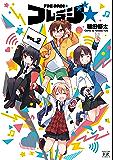フレラジ☆ 2巻 (まんがタイムKRコミックス)