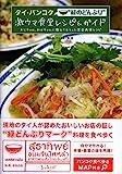 """タイ・バンコク""""緑のどんぶり""""激ウマ食堂レシピ&ガイド 食堂のおじちゃん、おばちゃんに教えてもらった完全再現レシピ"""