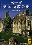 ベーダ英国民教会史 (講談社学術文庫)