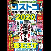 コストコ 超得&裏ワザ徹底ガイド2020 (コスミックムック)