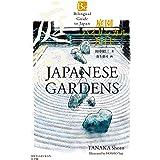 庭園バイリンガルガイド: BilingualGuide JapaneseGardens (Bilingual Guide to Japan)