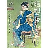 昭和モダンキモノ: 抒情画に学ぶ着こなし術 (らんぷの本)