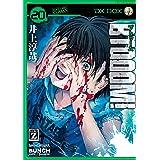BTOOOM! 20巻: バンチコミックス