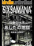 シックスサマナ 第34号 岡本朋久追悼号