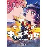 乙女怪獣キャラメリゼ 3 (MFコミックス アライブシリーズ)