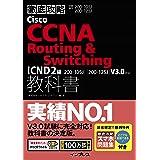 (スマホ問題集付)徹底攻略 Cisco CCNA Routing & Switching教科書ICND2編[200-105J][200-125J]V3.0対応 徹底攻略シリーズ