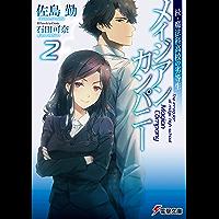 続・魔法科高校の劣等生 メイジアン・カンパニー(2) (電撃文庫)