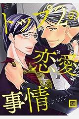 トップ2の恋愛事情 (花音コミックス) Kindle版