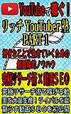 YouTubeで確実に稼ぐ!リッチYouTuber塾 PART1  ~好きなことで生きていくための超具体的ノウハウ~