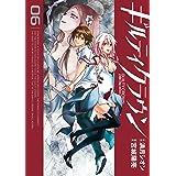 ギルティクラウン 6巻 (デジタル版ガンガンコミックス)