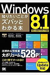 ポケット百科DX Windows 8.1 知りたいことがズバッとわかる本 Windows 8.1Update対応 Kindle版