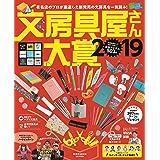 文房具屋さん大賞2019 (扶桑社ムック)