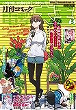 【電子版】月刊コミック 電撃大王 2020年5月号 [雑誌] 【電子版】電撃大王