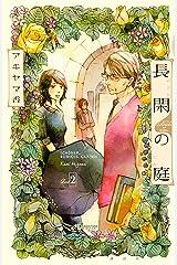 長閑の庭(2) (Kissコミックス) Kindle版