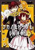 ナカノヒトゲノム【実況中】 10 (ジーンピクシブシリーズ)