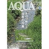 月刊アクアライフ 2021年 08 月号 水辺で触れる日本の川魚