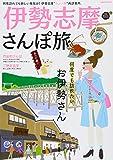 伊勢志摩さんぽ旅 (ぴあMOOK中部)